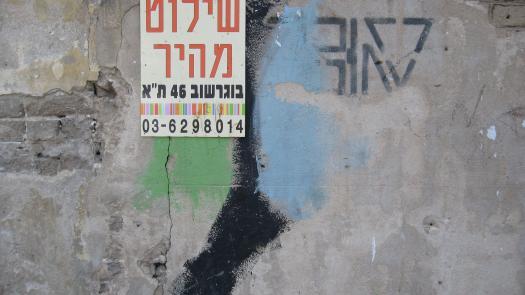 Graffiti, Tel Aviv, 2007 - Simon Faulkner