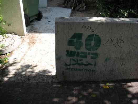 Graffiti, Tel Aviv, 2007