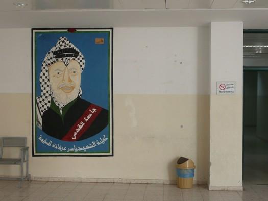 Al Quds University, Abu Dis, 2008