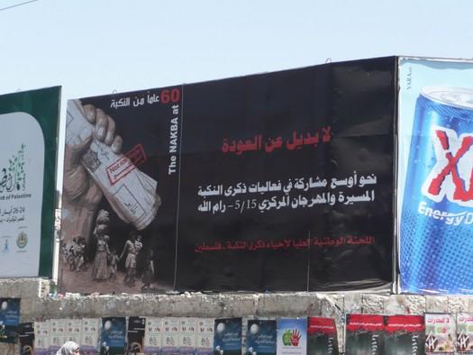 Nakba hoarding, Ramallah, 2009